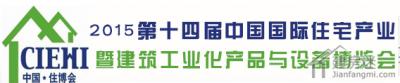北京亚博app下载链接亚博体育苹果下载中心展会-2015第十四届中国国际钢结构住宅产业展览会(9月9号-11号)
