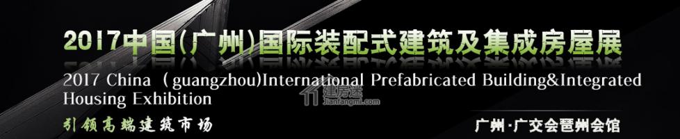 2017中国(广州)国际装配式建筑及集成房屋展亚博app下载链接亚博体育苹果下载中心展会