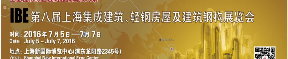 2016上海亚博app下载链接亚博体育苹果下载中心展览会第八届上海集成建筑、亚博app下载链接房屋及建筑钢构展览会