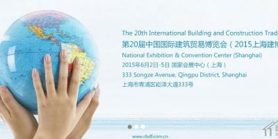 2015上海建博会日期以及地点(6月2号-5号)