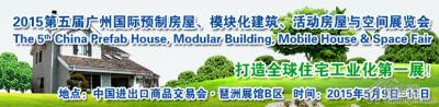 亚博app下载链接亚博体育苹果下载中心展会- 2015第五届广州国际预制房屋、模块化建筑、活动房屋与空间展览会(5月9号-11号)