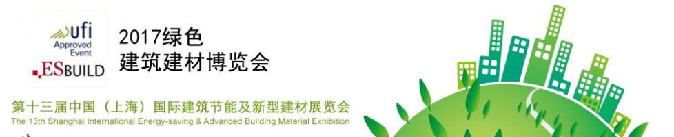 【2017年7月5-7月7日】第九届【2017年7月5-7月7日】第九届上海国际预制房屋、集成住宅、亚博app下载链接亚博体育苹果下载中心展览会