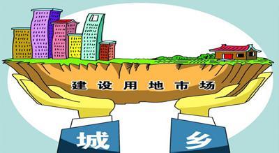【农村宅基地改革】农村土地改革试点正式启动,宅基地改革2017年完成