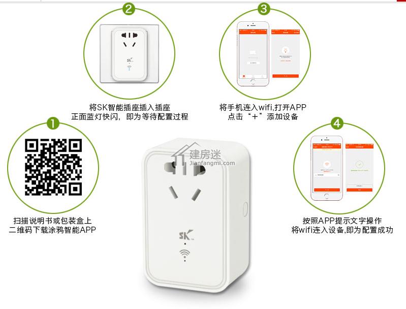 自建房工具推荐-SK智能家居带USB智能插座手机wifi远程遥控开关无线定时延时排插