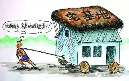 非农业户口如何保住宅基地? 非农大学生如何申请宅基地?