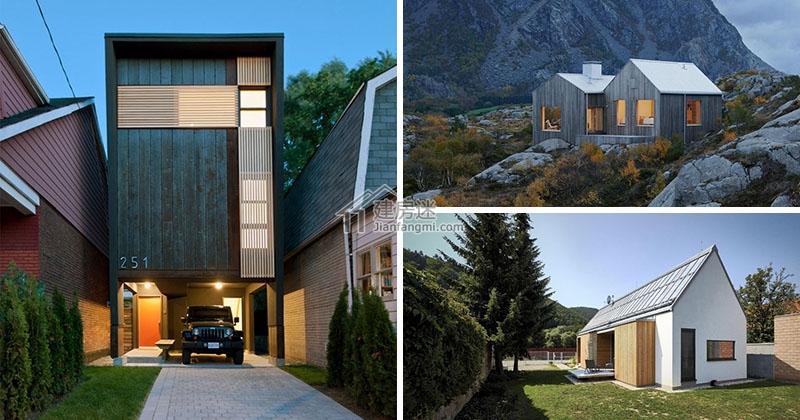 建房迷分享全球11个最具现代感的小房子