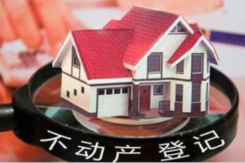 来讨论一下不动产登记制度推广后房价是否会下跌?