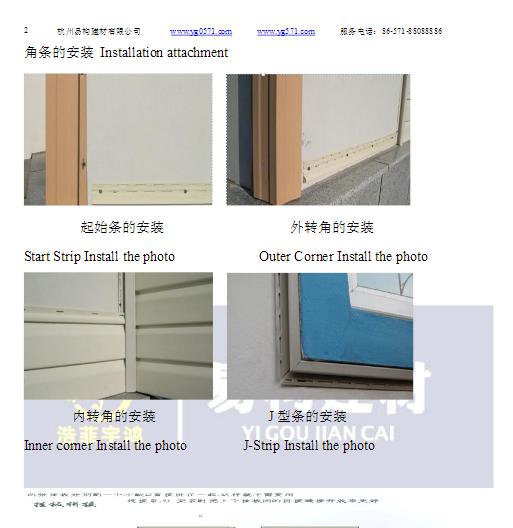 亚博app下载链接亚博体育苹果下载中心外墙PVC挂板安装演示中英文版PDF下载