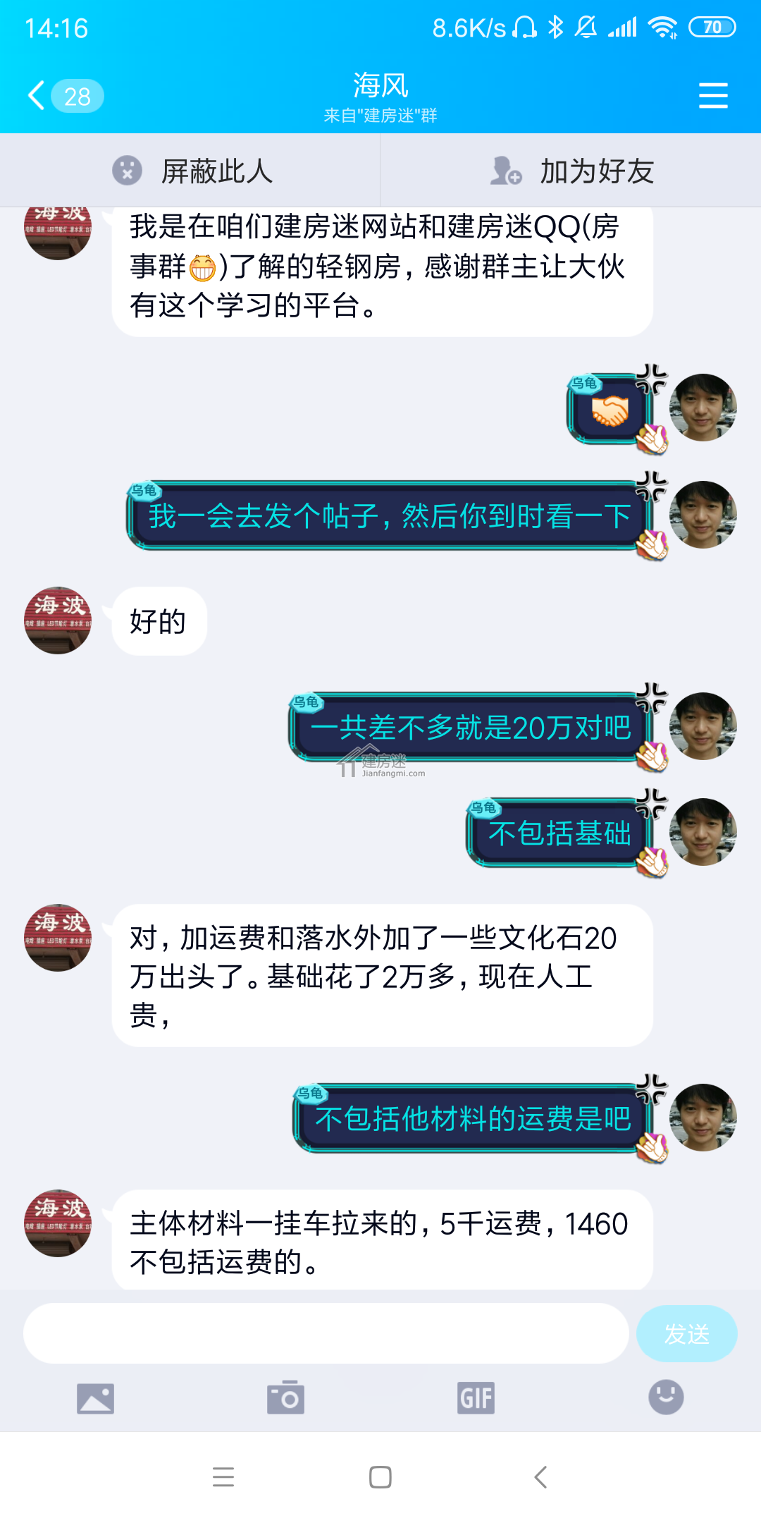 Screenshot_2019-06-05-14-16-17-266_com.tencent.mo.png